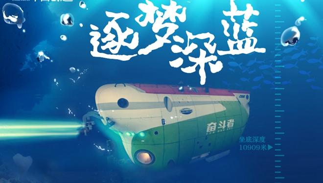 """了不起的中国创造:逐梦深蓝,10909米的""""中国深度""""!"""