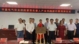 """许昌市电气职业学院""""睿辰机器人产业学院""""挂牌成立"""