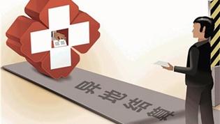 两部门要求推进门诊费用跨省直接结算