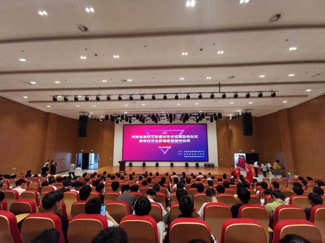 河南省高校艾防宣讲艺术巡展启动仪式暨高校学生新冠疫苗接种动员活动首战告捷