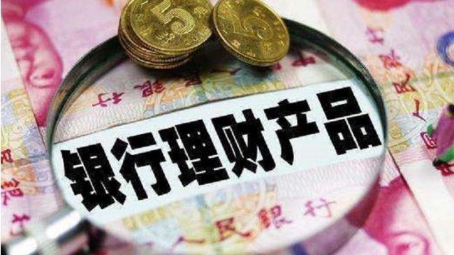 购买理财产品将发生变化——银行理财市场迎新规
