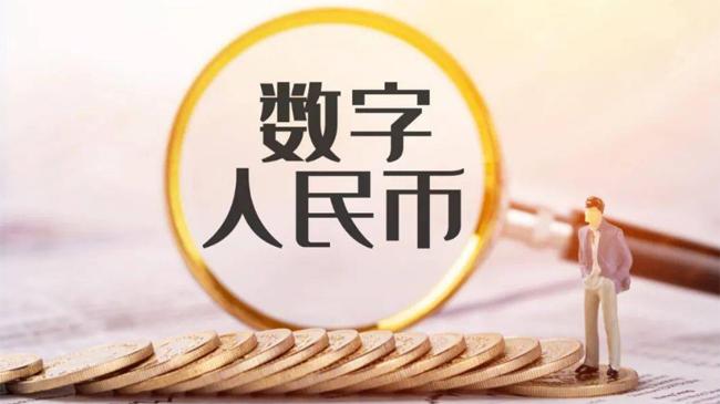 北京数字人民币试点活动5日启动