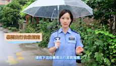 商丘市公安局发布恶劣天气安全防范视频