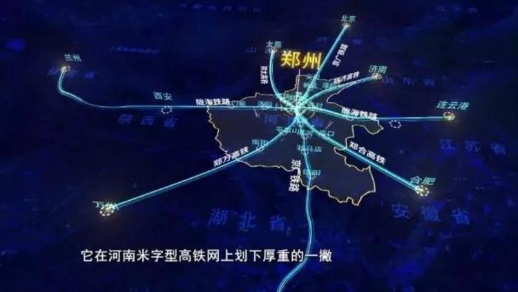 郑万铁路河南段年底运营!南阳、平顶山进入郑州2小时高铁圈