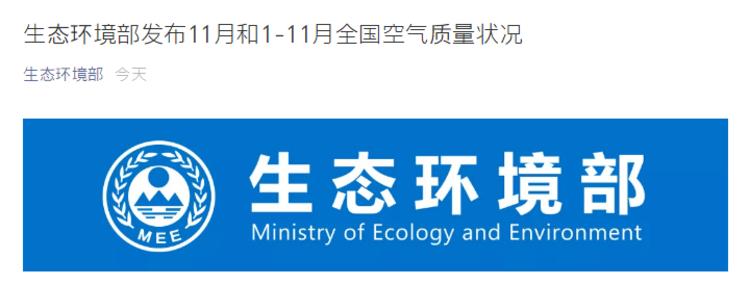 今年前11月全国空气质量状况排名公布 郑州排倒数18