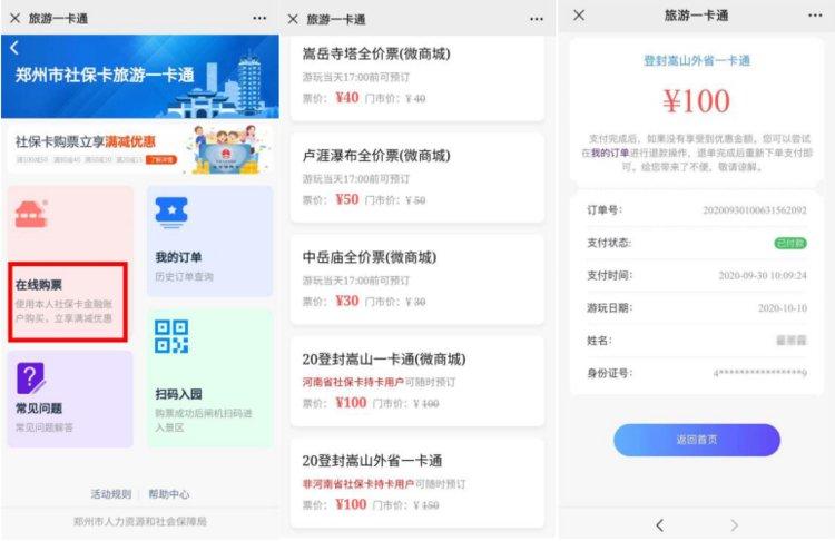 """一卡通!郑州市实现社保卡电子码购票扫码入景区和全国旅游""""同城""""待遇"""