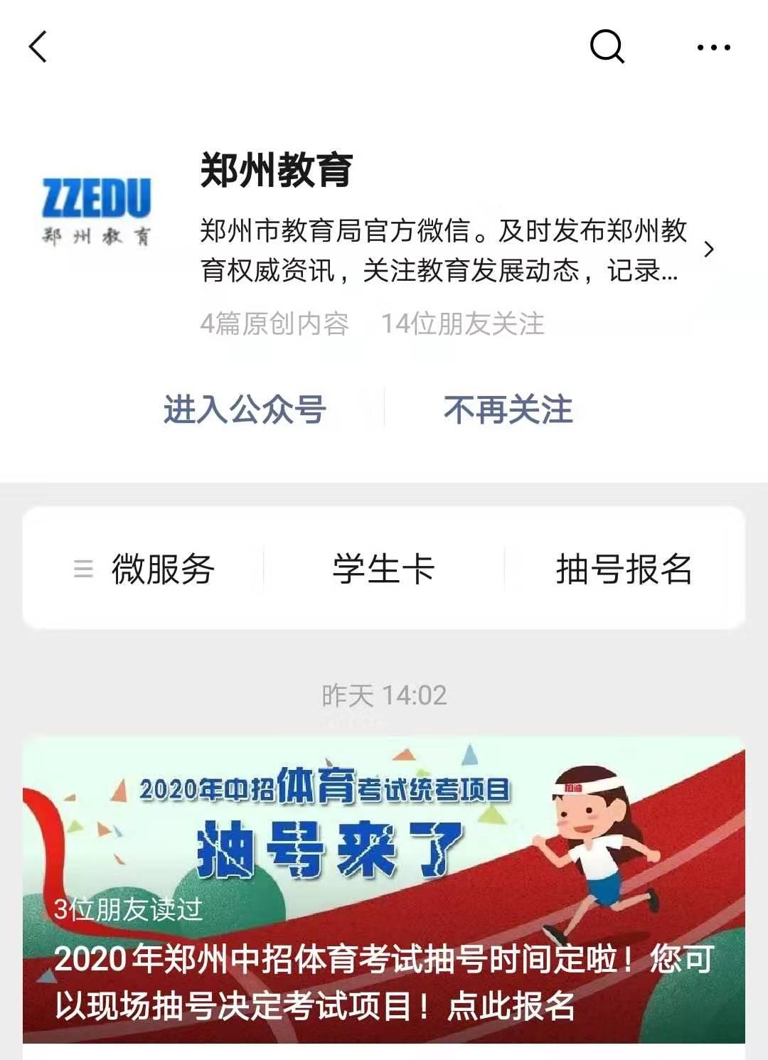 注意!2020年郑州中招体育考试抽号时间确定