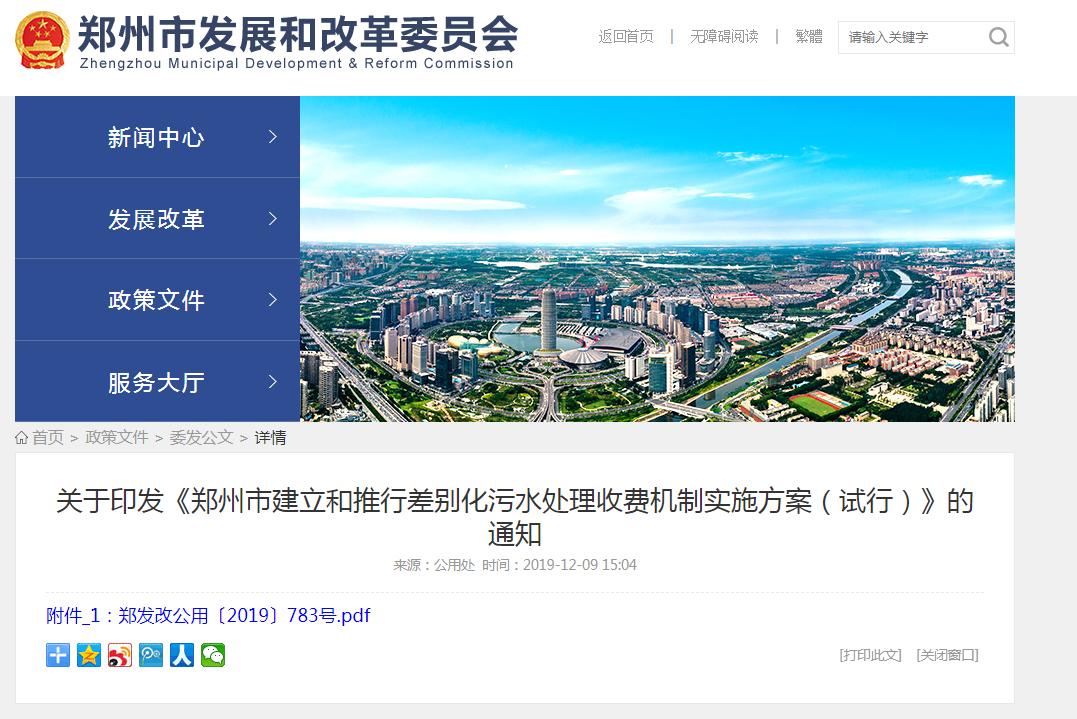 2020年1月1日起 郑州市推行差别化污水处理收费机制