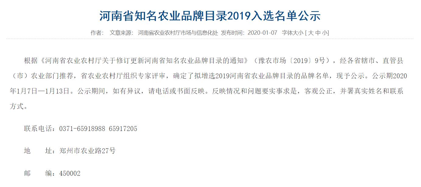 河南省知名农业品牌目录2019入选名单公示 快来看看