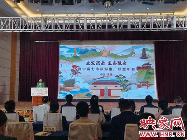 豫中南七市旅游联盟年会在漯河市召开 72家景点百余条优惠政策享不停