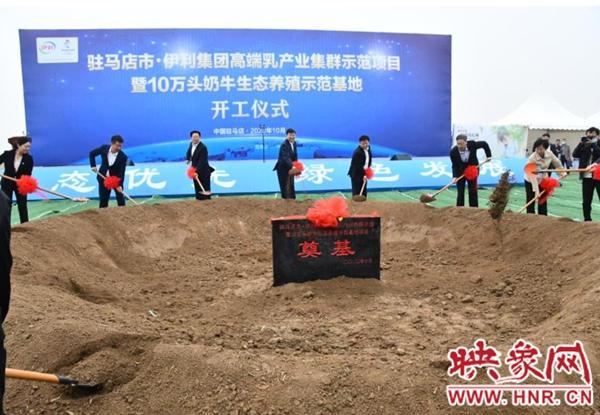 10万头奶牛生态养殖示范基地项目在西平县正式开工兴建