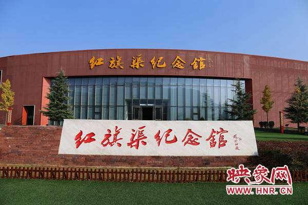 安阳市林州红旗渠景区红色旅游成功入选 全国红色旅游发展经典案例