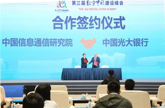 中国光大银行与中国信息通信研究院签署战略合作协议