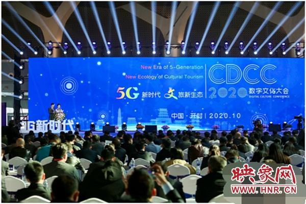 """2020数字文化大会在开封召开 打造""""数字文旅产业新形态"""""""