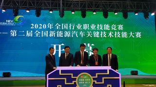 第二届全国新能源汽车关键技术技能大赛在新乡举行