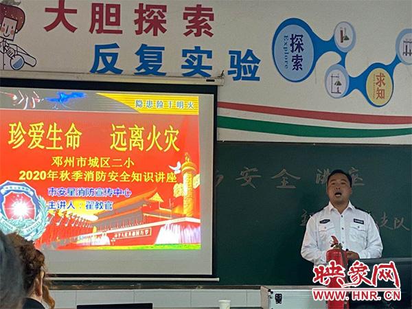 邓州市城区二小举行2020年秋季消防安全培训