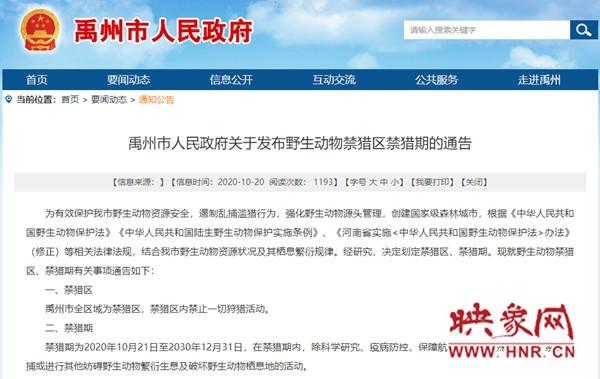 通告!禹州市划定禁猎区和禁猎期 保护野生动物资源