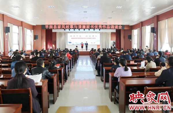 平舆县举办家风故事与清廉家书优秀作品诵读会活动