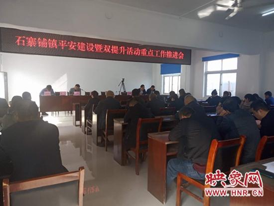 遂平县石寨铺镇积极开展平安建设宣传活动