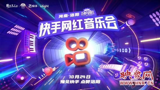 文旅跨界!洛阳快手网红音乐会将于10月24日举办