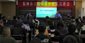 漯河市临颍县工信局组织召开惠企政策宣讲会
