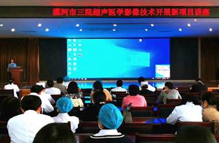 大发dafa888:三院举办超声医学影像技术新项目讲座