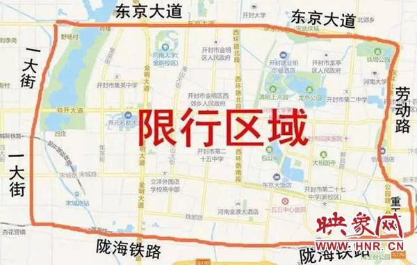 11月1日起 开封市恢复机动车限行措施
