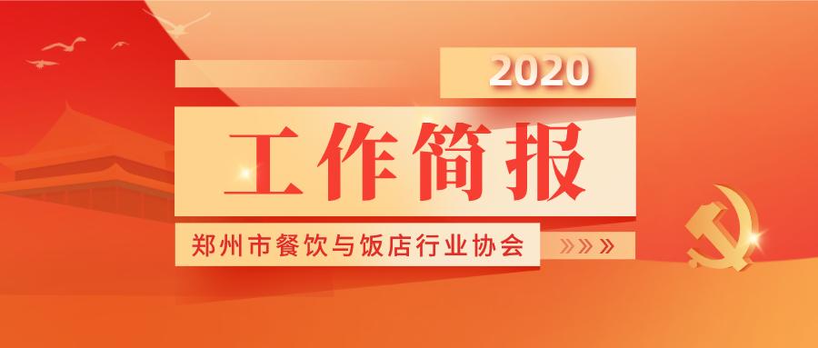 郑州市餐饮与饭店行业协会发布九月份工作简报