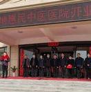 辉县界地惠民中医院新院揭牌