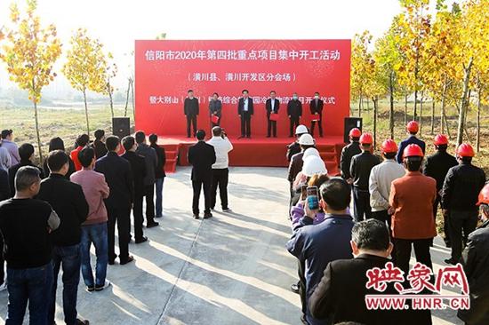 信阳:潢川县第四批重点项目集中开工 总投资17.7亿