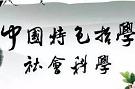以唯物史观引领构建中国特色哲学社会科学