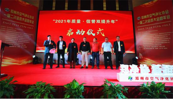郑州市空气净化协会会员大会隆重召开并启动2021年质量·信誉双提升活动