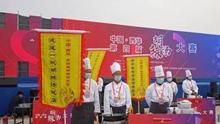 中国·西华第四届胡辣汤大赛盛大开幕