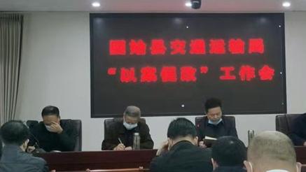 固始县交通运输局召开警示教育大会