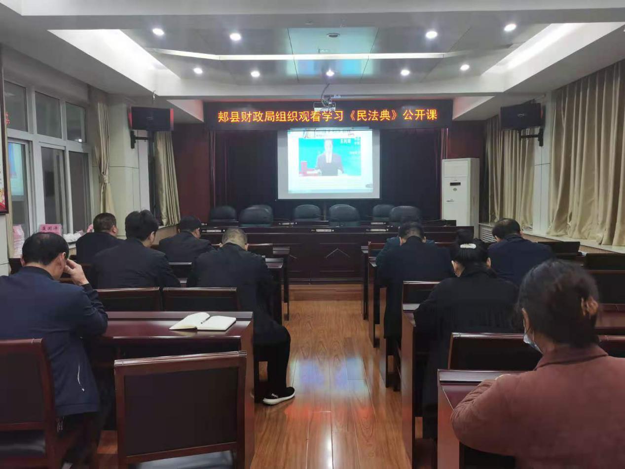 郏县财政局组织学习《民法典》公开课