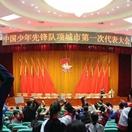 中国少年先锋队项城市第一次代表大会胜利召开