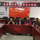 濮阳县郎中乡举办农村党支部书记论坛