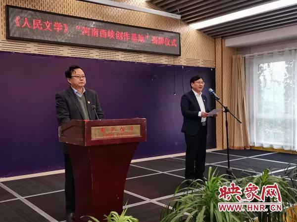 最美中国 河南西峡县成立《人民文学》创作基地