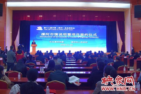 投资总额230亿元 漯河市第十八届食博会60个项目签约落地
