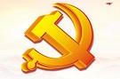 国有企业基层党组织建设的三件实事