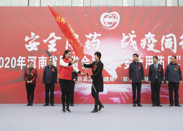 安全用药 战疫同行 2020年河南省暨省会郑州安全用药月启动仪式在郑州举行