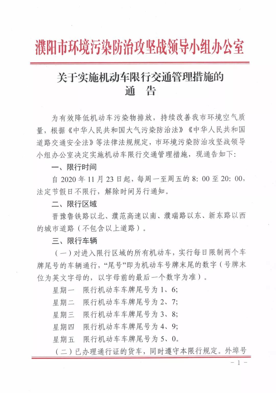 今日起 河南濮阳市城区机动车开始限行