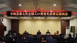 平舆县召开第七次全国人口普查长表登记动员会
