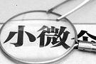 河南小微文化企业发展研究