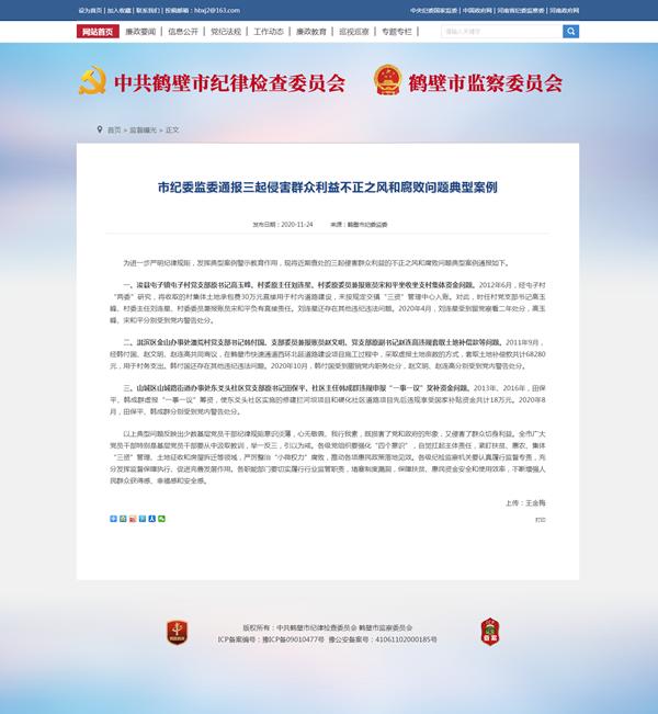 鹤壁市纪委监委通报三起侵害群众利益不正之风和腐败问题典型案例