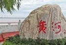 黄河文化的内涵和时代价值