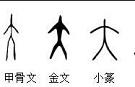 开展字源教学推进甲骨文传承