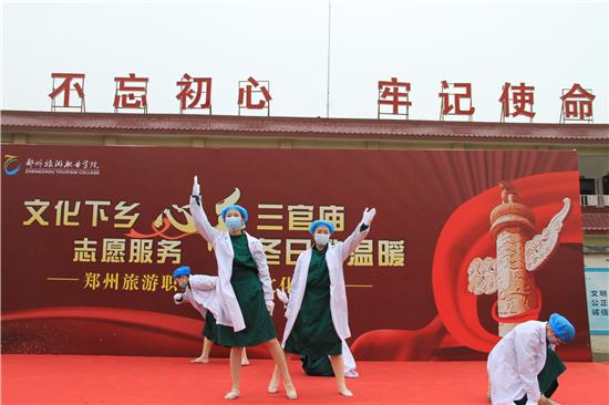 郑州旅游职业学院送文化下乡助力脱贫攻坚