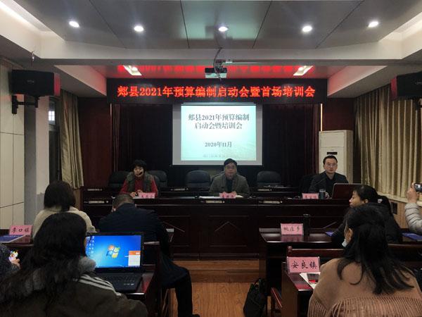 郏县召开2021预算编制启动暨培训会