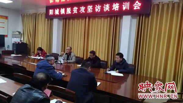 平舆县阳城镇开展集中访谈培训 提升精准脱贫成效